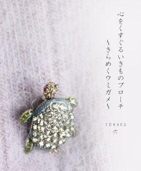 ▼▼▼「YOHAKU」心をくすぐるいきものブローチ〜きらめくウミガメ〜12月4日22時販売新作