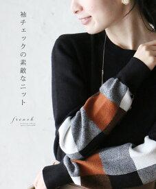 (M〜L対応) 【再入荷♪10月20日12時&22時より】(ブラック)「french」■■袖チェックの素敵なニットトップス