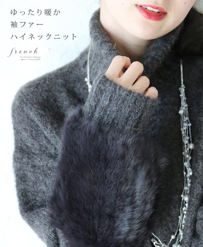 【再入荷♪1月10日12時&22時より】「french」ゆったり暖か袖ファーハイネックニットチュニック