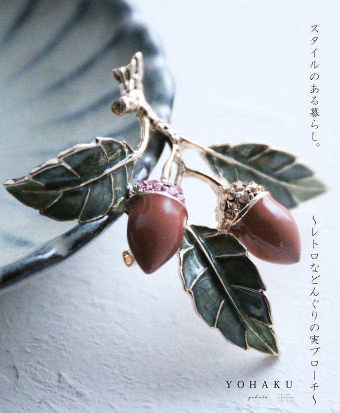 【再入荷♪11月18日12時&22時より】「YOHAKU」スタイルのある暮らし。〜レトロなどんぐりの実ブローチ〜
