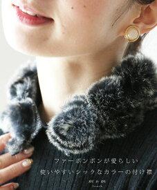 【再入荷♪9月1日12時&22時より】「pave」ファーボンボンが愛らしい使いやすいシックなカラーの付け襟(リアルファー)