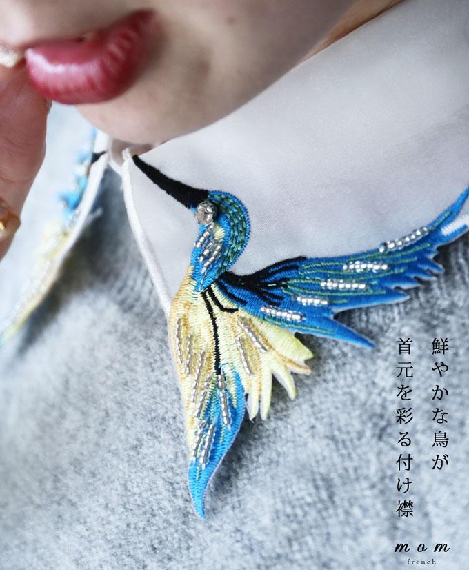 【再入荷♪8月5日12時&22時より】「mom」鮮やかな鳥が首元を彩る付け襟