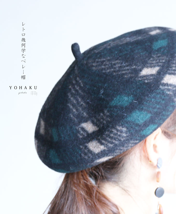 3/2 22時から 残りわずか*(ブラック)「YOHAKU」レトロ幾何学なベレー帽