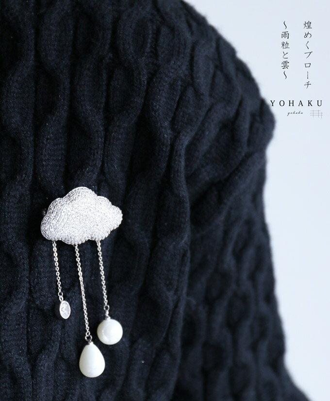 【再入荷♪7月15日12時&22時より】「YOHAKU」煌めくブローチ〜雨粒と雲〜
