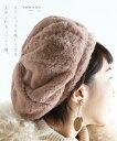 (ブラウン)「YOHAKU」クラシックを感じさせる上品ふわもこファーベレー帽。1月10日22時販売新作
