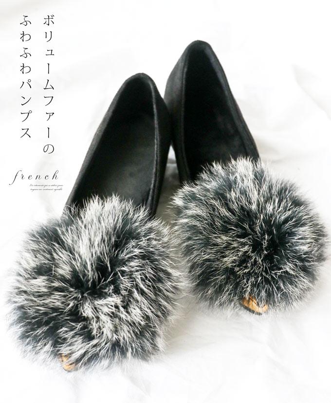「french」(リアルファー)ボリュームファーのふわふわパンプス1月3日22時販売新作