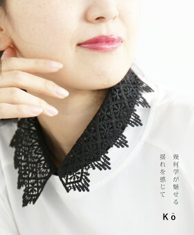 ▼▼(ブラック)「Ko」幾何学が魅せる揺れを感じて付け襟1月8日22時販売新作