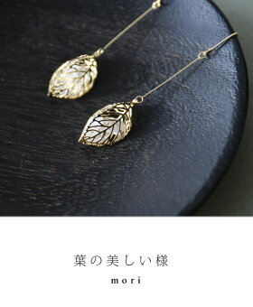 ▼▼「mori」葉の美しい様2月14日22時販売新作