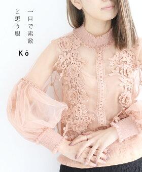▼▼「Ko」一目で素敵と思う服2月19日22時販売新作/S1/S7/S8