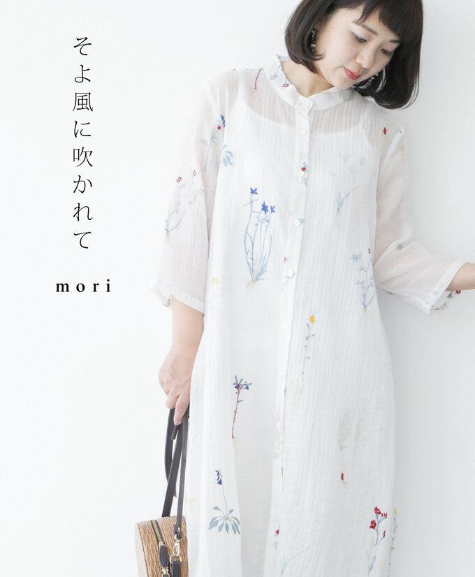 4/6 22時から 残りわずか*(ホワイト)「mori」そよ風に吹かれて羽織ワンピース