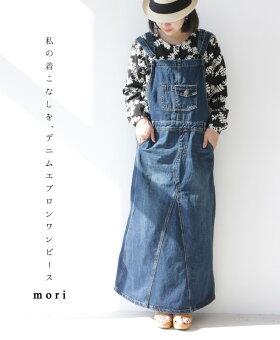 ▼▼「mori」私の着こなしをデニムエプロンワンピース2月26日22時販売新作