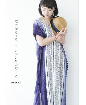 ▼▼「mori」涼やかなグラデーションワンピース3月7日22時販売新作