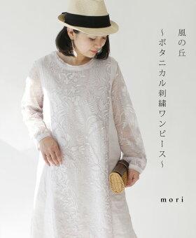 ▼▼「mori」(ピンク)風の丘〜ボタニカル刺繍ワンピース〜3月10日22時販売新作