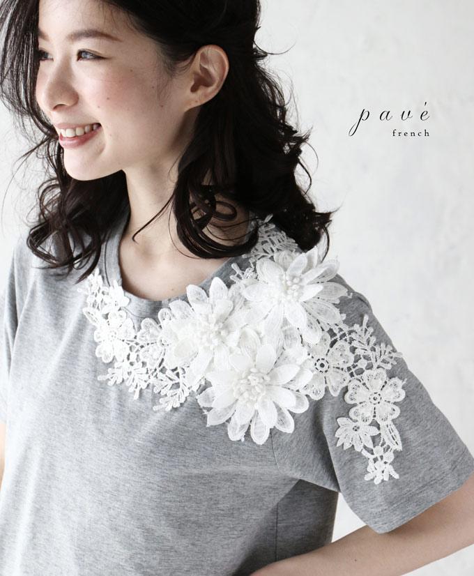 【再入荷♪7月22日12時&22時より】「pave」可憐な白花レーストップス