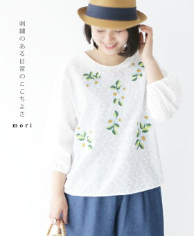 ▼▼「mori」刺繍のある日常のここちよさトップス3月24日22時販売新作