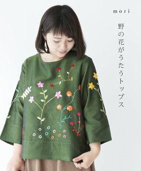 ▼▼「mori」野の花がうたうトップス4月7日22時販売新作