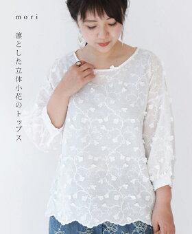 ▼▼「mori」凛とした立体小花のトップス4月10日22時販売新作
