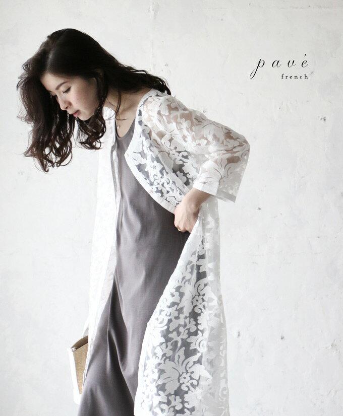 【再入荷♪4月20日12時&22時より】「pave」浮き出るアート模様の羽織り