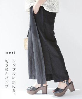 ▼▼「mori」シンプルに決める、切り替えパンツ4月19日22時販売新作