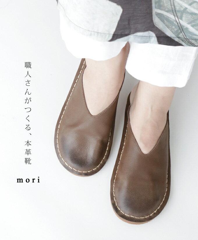 「mori」職人さんがつくる、本革靴スリッポン4月27日22時販売新作/Z3/Z8