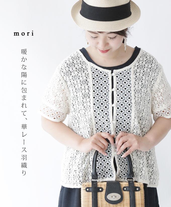 「mori」暖かな陽に包まれて、華レース羽織りトップス4月26日22時販売新作