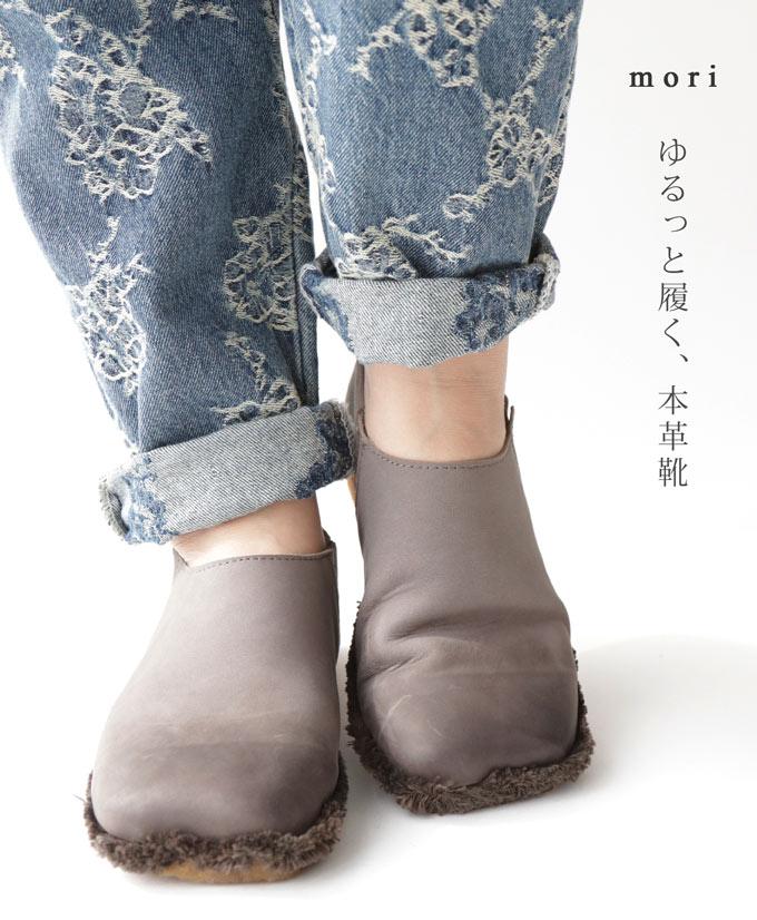 (チャコール)「mori」ゆるっと履く、本革靴スリッポン5月1日22時販売新作/Z8
