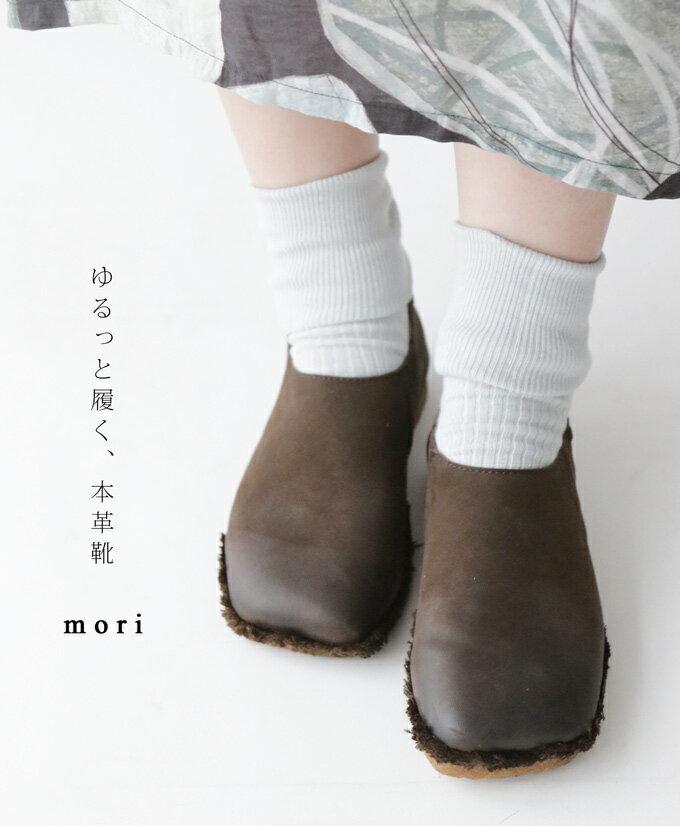 (ブラウン)「mori」ゆるっと履く、本革靴スリッポン4月29日22時販売新作
