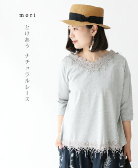 ▼▼「mori」とけあうナチュラルレーストップス5月15日22時販売新作