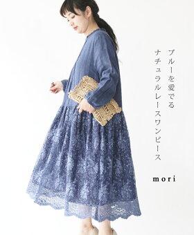 ▼▼「mori」ブルーを愛でるナチュラルレースワンピース5月13日22時販売新作