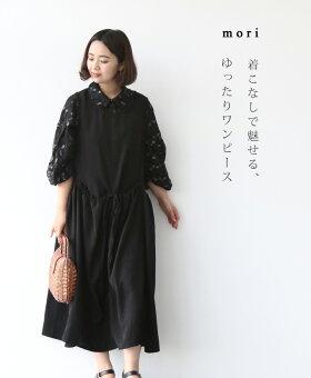 ▼▼(ブラック)「mori」着こなしで魅せる、ゆったりワンピース5月20日22時販売新作