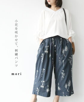 ▼▼「mori」小花を咲かせて、刺繍パンツ5月19日22時販売新作