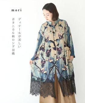 ▼▼「mori」ディテールが美しいボタニカル柄ロング羽織5月21日22時販売新作