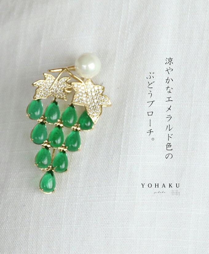 【再入荷♪8月12日12時&22時より】「YOHAKU」涼やかなエメラルド色のぶどうブローチ