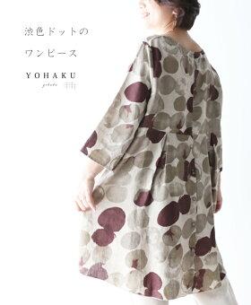 yohaku/2