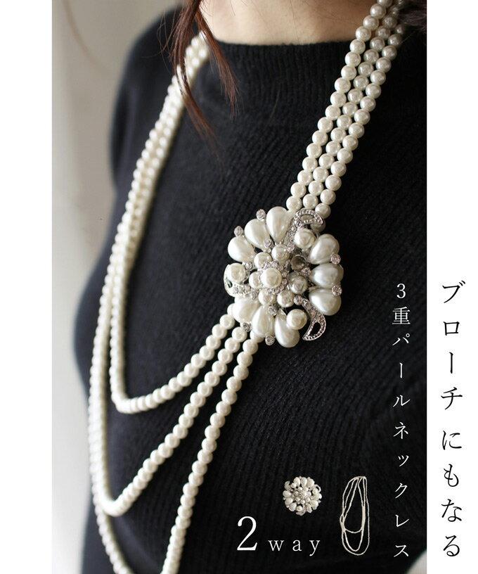 【再入荷♪4月5日12時&22時より】「pave」ブローチにも。煌めくお花の3連パールネックレスcawaii かわいい パール ネックレス 入学式 結婚式 オケージョン ブローチ