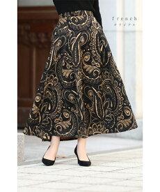S〜M/L〜2L対応【再入荷♪11月20日12時&22時より】「FRENCH PAVEオリジナル」大人シックに魅せるペイズリー柄スカート
