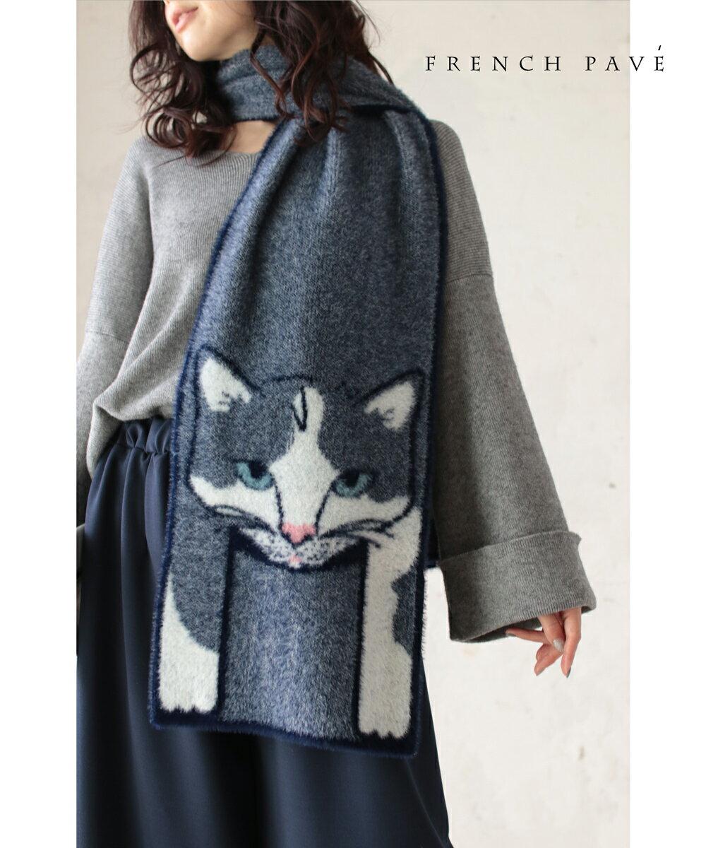 【再入荷♪1月18日12時&22時より】(グレー猫)「french pave」愛嬌あるアニマルのファーマフラー