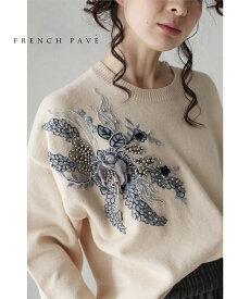 【大特価:アウトレット:返品・交換不可】(ベージュ)「FRENCH PAVE」煌めき溢れる花の雫ニットトップス