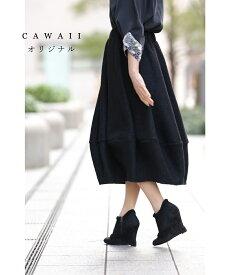 11/19 22時から残りわずか*「cawaii」「高まる黒」で満たされるコクーンスカート