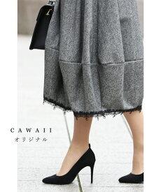 【再入荷♪12月29日12時&22時より】「cawaii」ほんのり上品甘めプラスの繊細レースコクーンスカート
