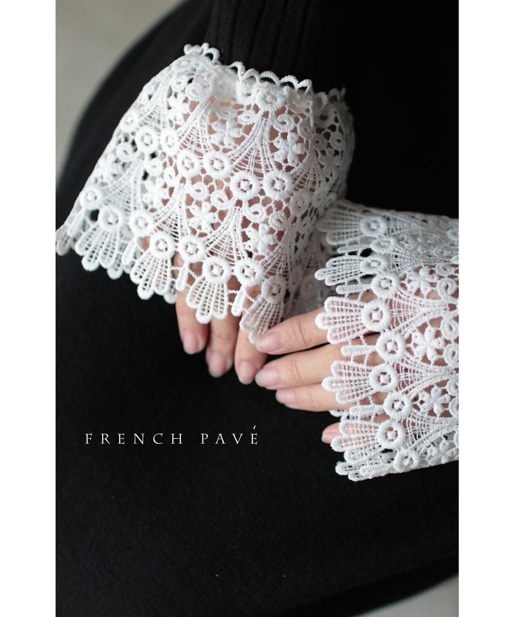 【再入荷♪3月15日12時&22時より】「french pave」手元をエレガントに魅せる白花レースの付け袖
