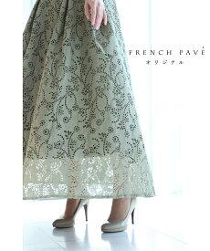 ◇◇S〜M/L〜2L【再入荷♪8月7日12時&20時より】FRENCHPAVE オリジナルふわりと広がるガーリーなパンチングスカート/S/M/L/2Lスカート ロング ロングスカート cawaii 春 花柄