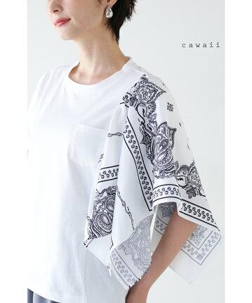 cawaii-(bw90094/aw90217)