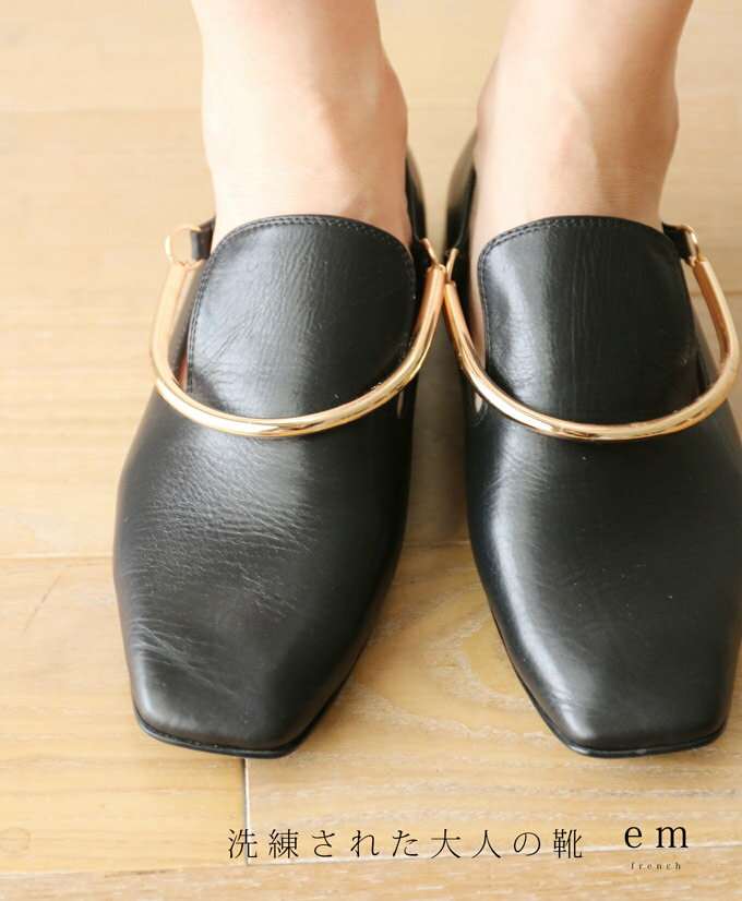 (ブラック)「em」洗練された大人の靴8月24日22時販売新作