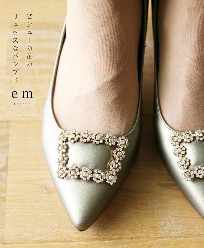 「em」ビジューの花のリュクスなパンプス9月10日22時販売新作