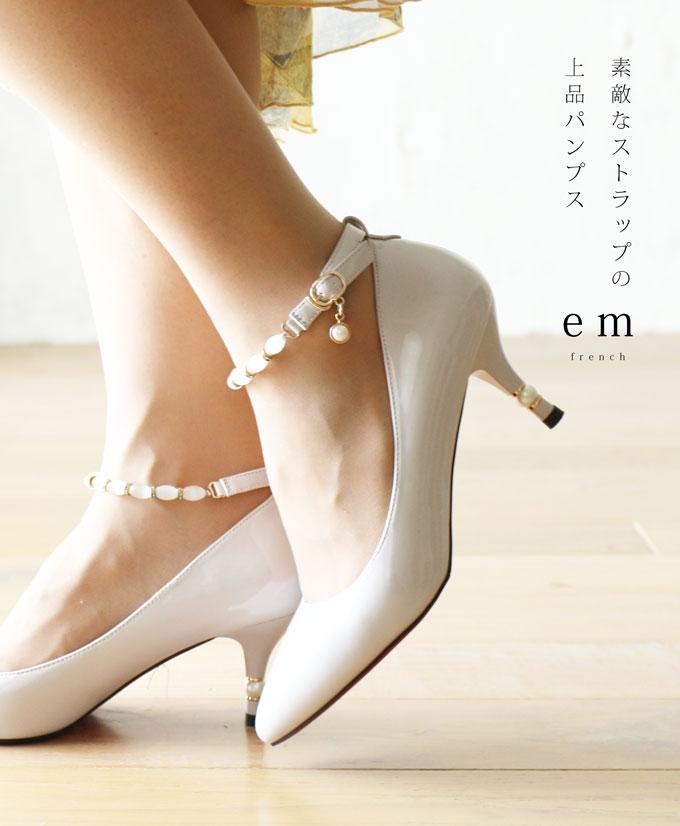 「em」素敵なストラップの上品パンプス9月10日22時販売新作