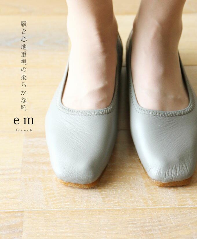 「em」履き心地重視の柔らかな靴9月10日22時販売新作