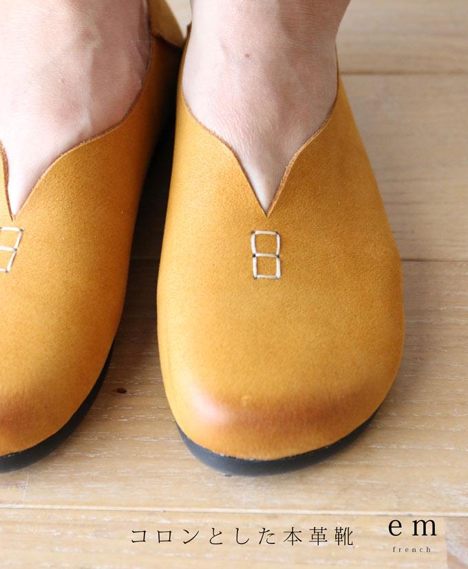 (イエローブラウン)「em」コロンとした本革靴9月7日22時販売新作