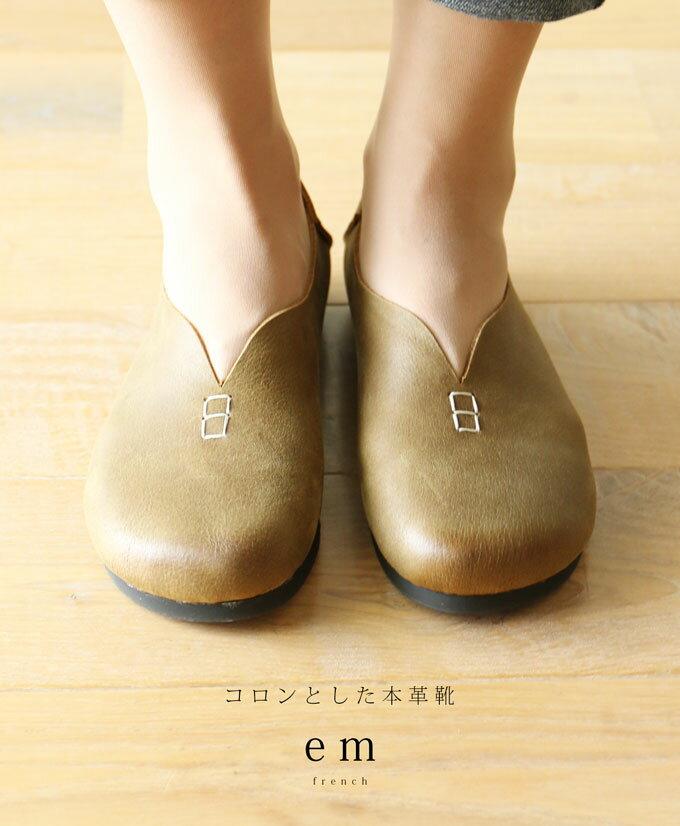 (カーキブラウン)「em」コロンとした本革靴9月10日22時販売新作