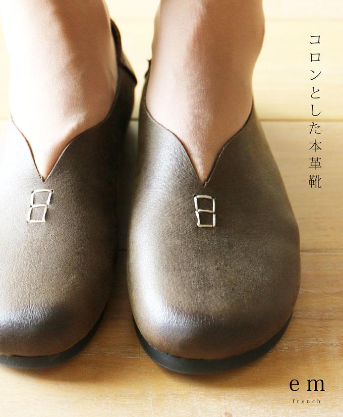 (チャコールブラウン)「em」コロンとした本革靴9月11日22時販売新作